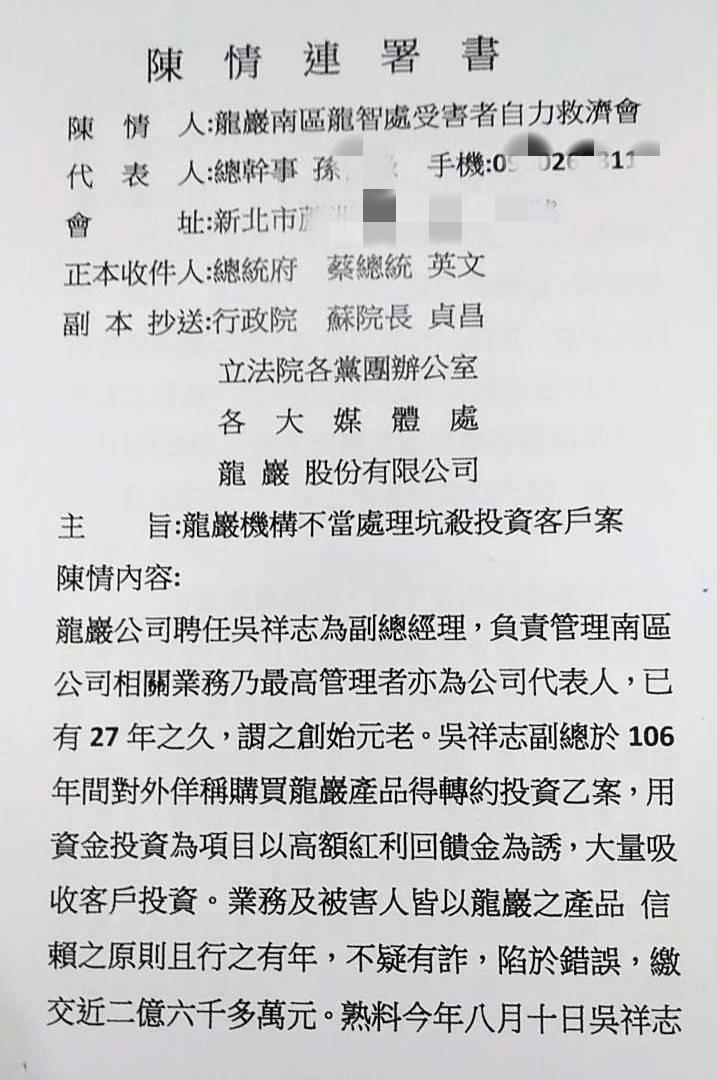 上市殯葬業龍頭遭控涉吸金有詐,南區龍智營業處被搜索,一群自稱受害人組成自救會陳情、檢舉。(記者黃良傑翻攝)
