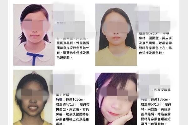 反送中抗爭運動至今,不斷傳出大量年輕人失蹤的現象。部分失蹤女童有的只有13、14歲。(取自香港反送中失蹤人士關注平台)