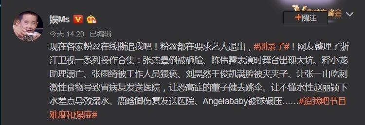 有「大V」的知名娛樂微博帳號「娱Ms」整理浙江衛視旗下節目不顧藝人人身安全的行為。(翻攝自微博)