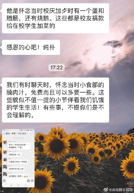 中國網友分享劉姓校友捐豬的動機。(翻攝自微博)