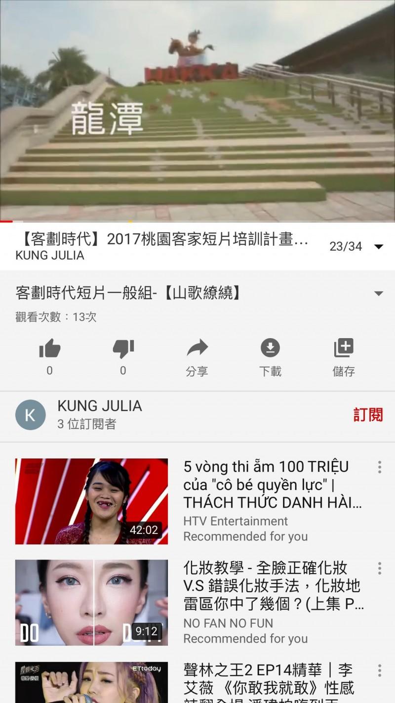 客家事務局客家短片培訓計畫,放在YouTube乏人問津,很多短片只有10幾個人觀賞。(摘自YouTube網頁)