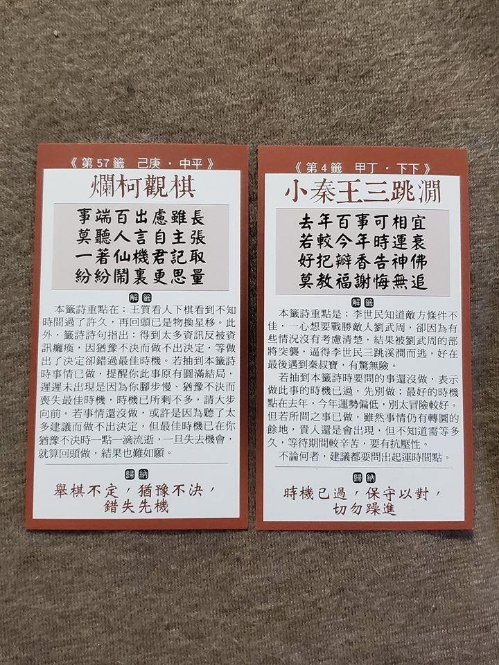 知名時事插畫家謝立聖自稱買了一套籤詩來玩,針對2020選舉,他問及台北市長柯文哲和台灣民眾黨的狀況,當他翻開抽到的2張牌,直呼太精準,稱「濟公師父您千挑萬選對吧」。(圖擷取自臉書)