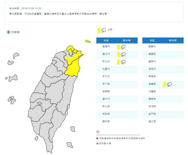 中央氣象局今天上午11時25分,針對基隆市、台北市、新北市與宜蘭縣發布大雨特報。(圖翻攝自中央氣象局官網)