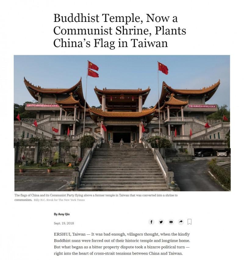 「紐約時報」曾報導台灣宮廟掛五星旗。(記者顏宏駿翻攝)