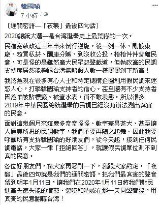韓國瑜臉書全文。(圖擷取自臉書)