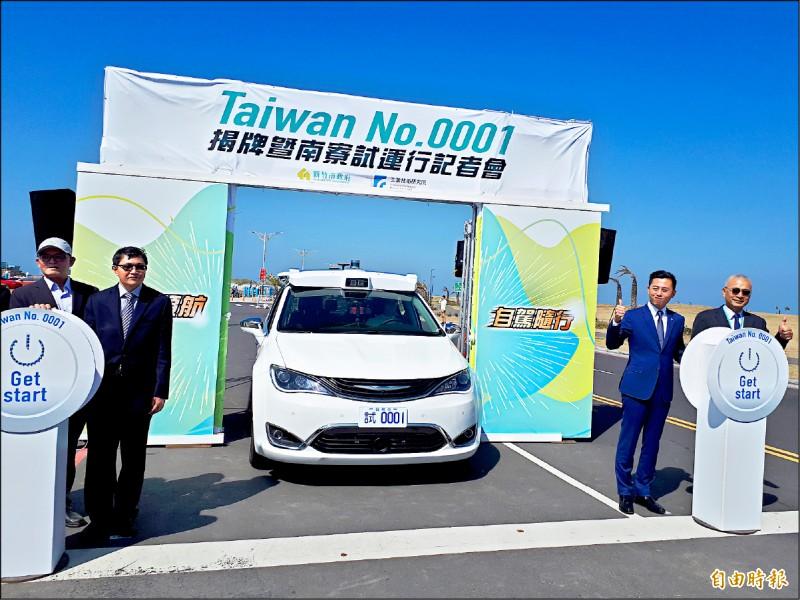全台第一台可放手的自駕車9月在新竹漁港的開放場域進行測試及繞行。(記者洪美秀攝)