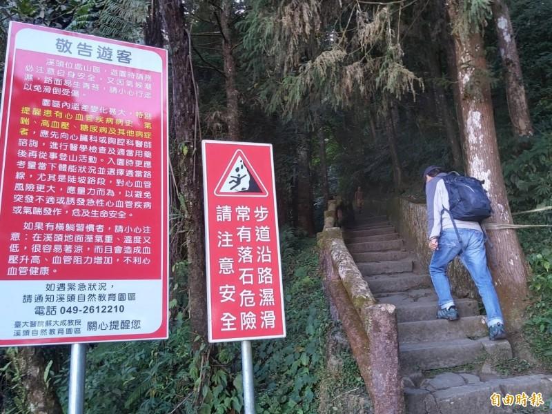 溪頭自然教育園區最近在多處步道入口豎立告示牌,呼籲遊客應小心行走,並選擇適合自己體力的路線爬山。(記者張協昇攝)
