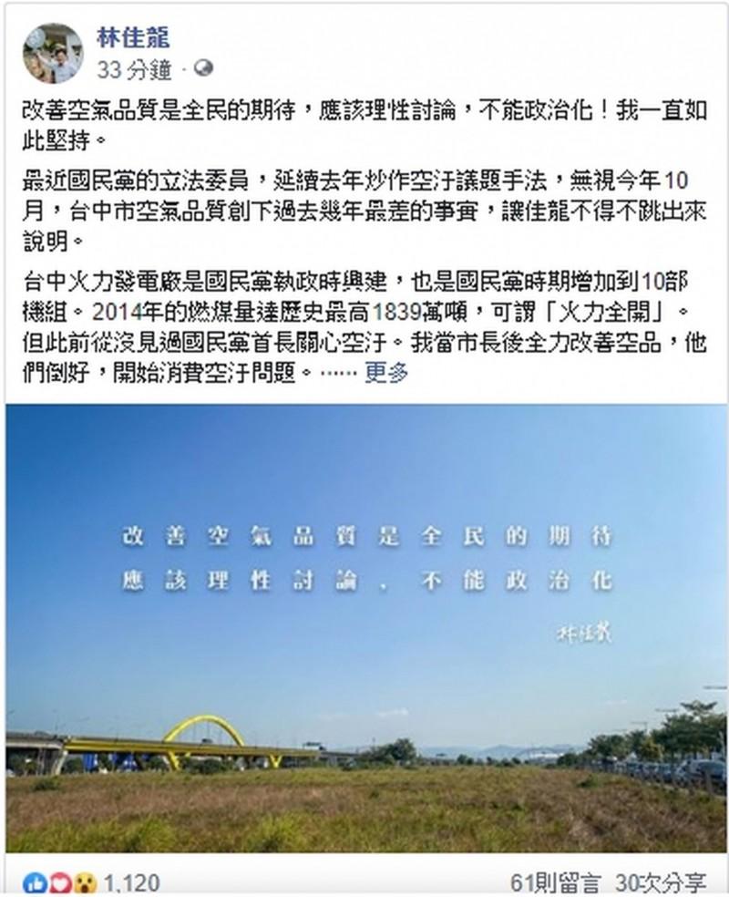 藍營炒作空汙議題,林佳龍於臉書回擊,強調「改善空氣品質是全民的期待,應該理性討論」。(圖擷取自林佳龍臉書)
