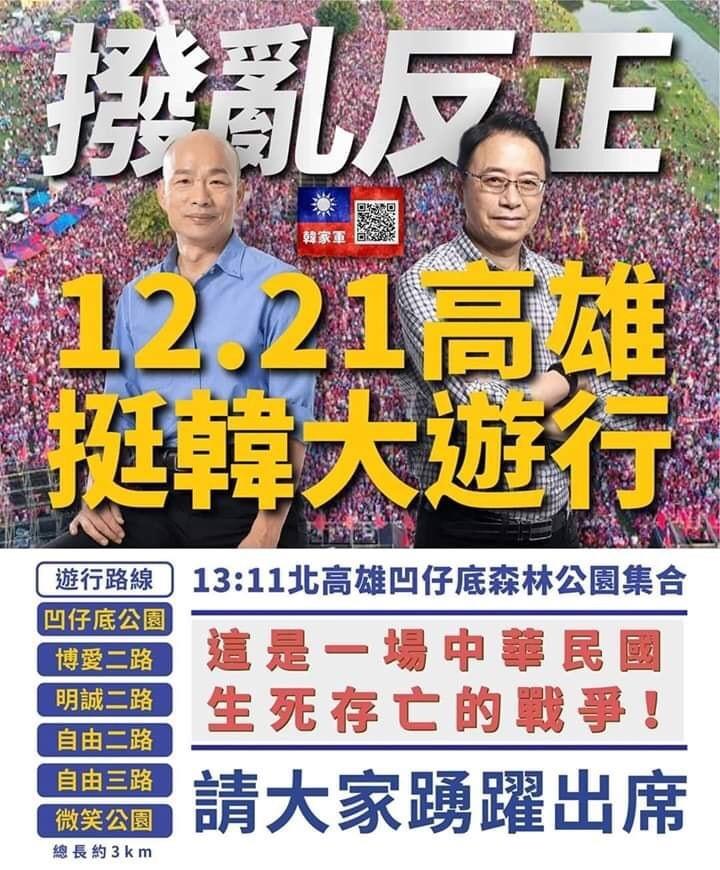 網路盛傳挺韓遊行海報,高市警方證實12月21日挺韓團體尚未申請集會遊行,此張海報內容暫被警方認定假的。(取自網路)