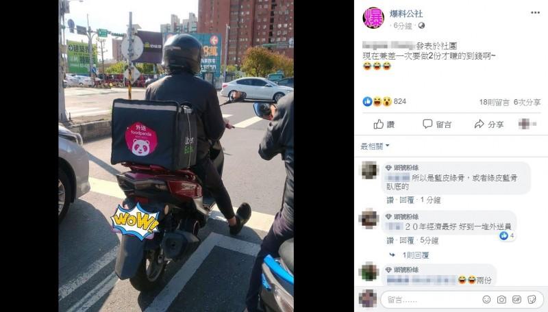 不過此相片也讓網友紛紛討論有關外送員的勞動問題。(圖擷自爆料公社)
