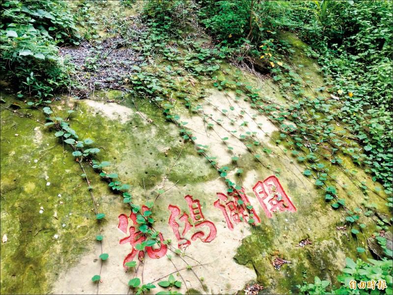 集集攔河堰旁的八通關古道遺跡「開闢鴻荒」石碣,因正在做抗風化藥劑測試,才沒有刻意清理青苔。 (記者劉濱銓攝)