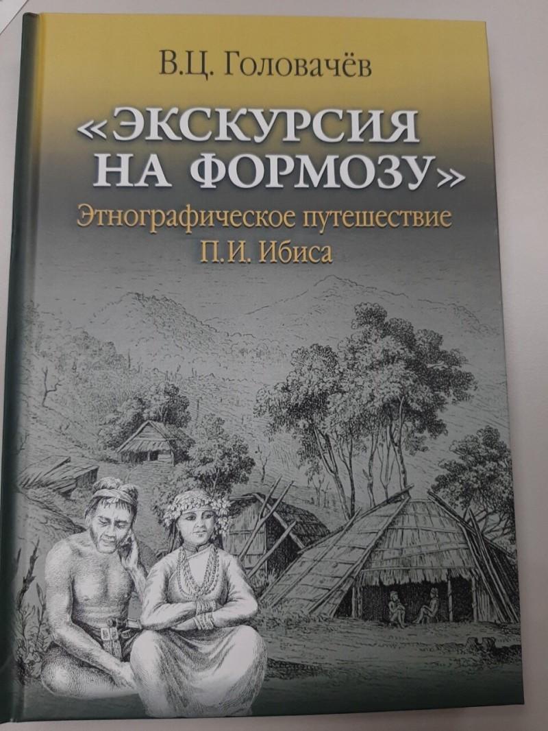 為了保存珍貴史料,館方已將伊比斯的台灣行調查印製成俄文版書籍(楊孟哲提供)