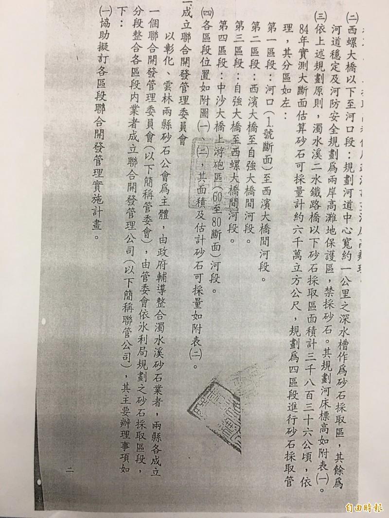 韓陣營出示當時的管理計畫,強調是砂石場法制化過程。(記者林良昇攝)