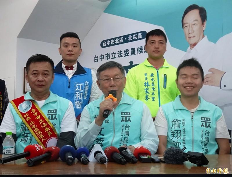 台灣民眾黨主席柯文哲(中)表示,三黨不過半,台灣重開機。(記者張菁雅攝)