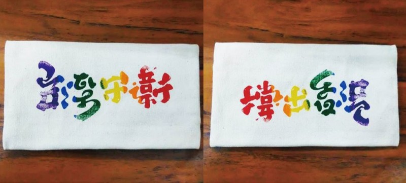 民間發起聲援香港反送中絹印活動,「台灣守衛」倒過來看會變成「撐出香港」。(圖取自公民割草行動)
