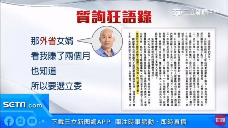 李日貴曾在議會中直言,「外省女婿(韓國瑜)看我賺了2個月,也知道,所以要選立委」。(圖擷自三立新聞)