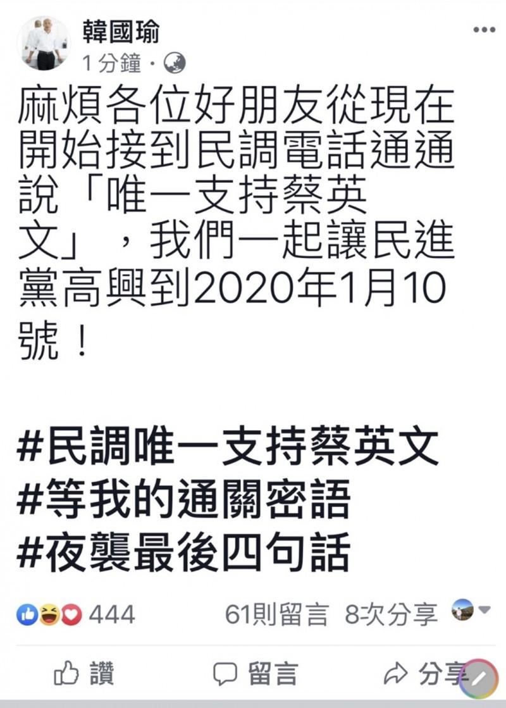 韓國瑜日前在臉書貼文要求大家民調支持蔡英文,被綠議員諷刺是唬人的麻將高手。(取自韓國瑜臉書)