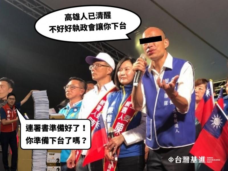 韓國瑜造勢喊高雄人已清醒,台灣基進嗆,罷韓連署書準備好了。(記者王榮祥翻攝)