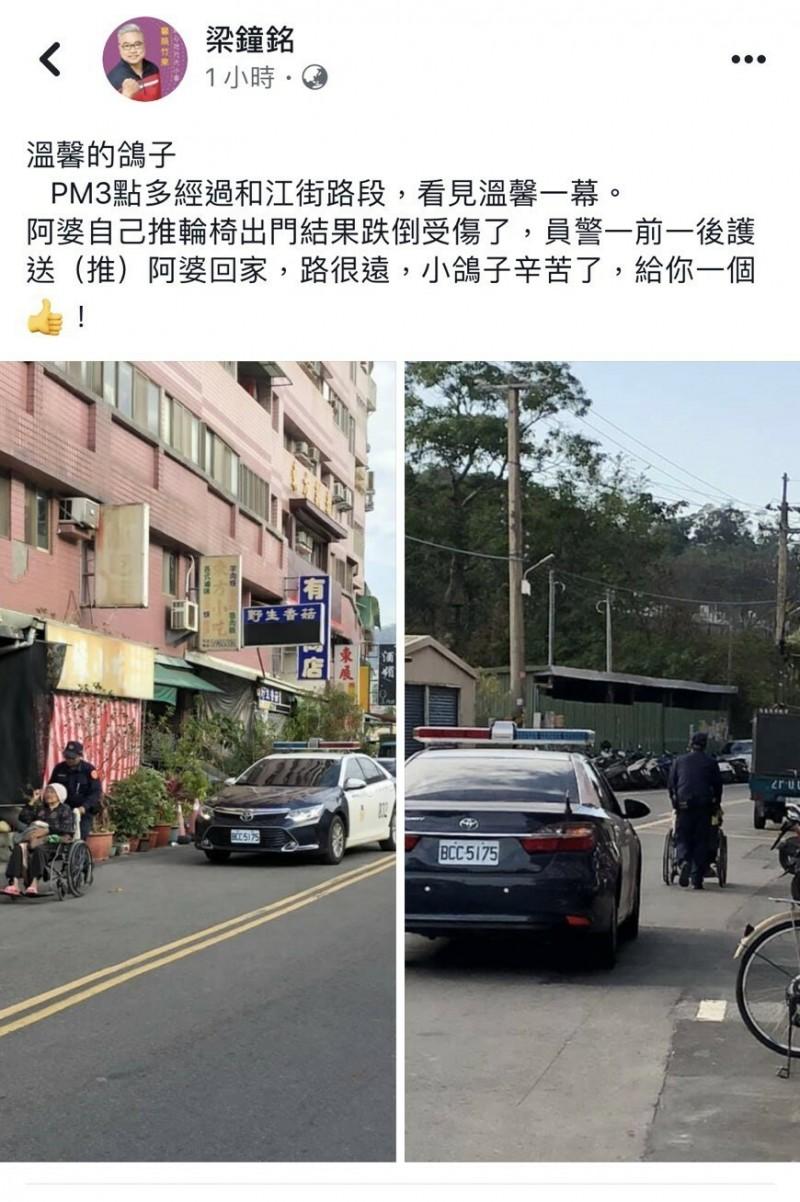 曾任警察的竹東鎮民代表梁鐘銘看到2名警員護送老婦回家,拍下照片在臉書上po文肯定。(警方提供)
