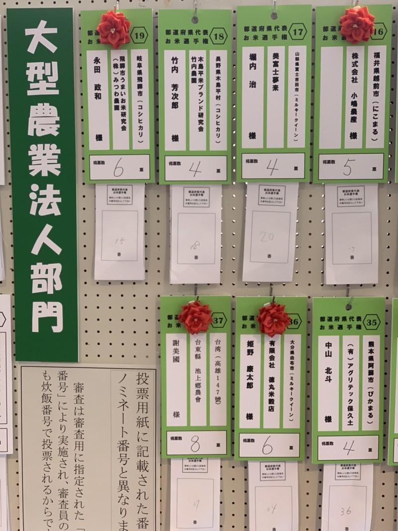 由日本「米?食味鑑定士協?」主辦的21回「日本大米.味道分析鑑定賽」,評分表左下角的掛牌上顯示謝美國獲得評審最高票數。(記者黃明堂翻攝)