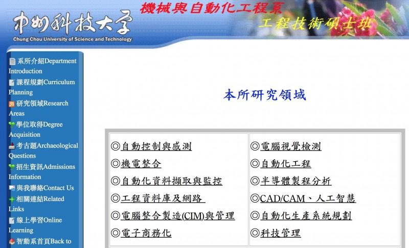 中州科技大學機械與自動化工程系工程碩士班研究領域包括科技管理。(記者陳冠備翻攝)