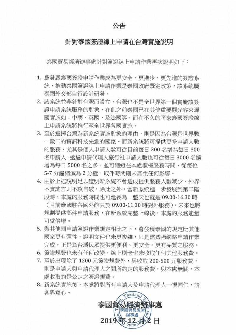 泰國辦事處公告說明簽證新制。(取自泰國辦事處臉書)