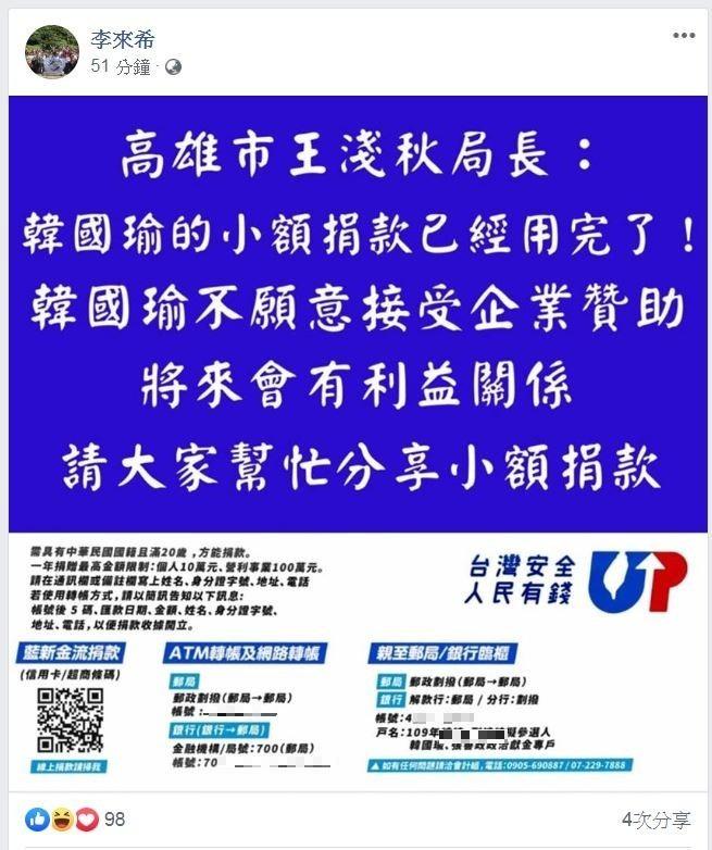 李來希轉貼高雄市新聞局長王淺秋言論,稱韓小額捐款全數用罄。(圖取自李來希臉書)