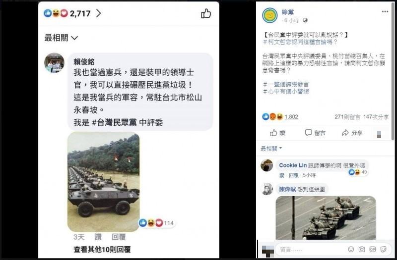 賴俊銘近日在網路留言指「他當過憲兵,也是裝甲領導士官、可以直接碾壓民進黨垃圾,並附上一張裝甲兵戰車的照片」,此留言引發綠黨不滿。(圖擷取自綠黨臉書)