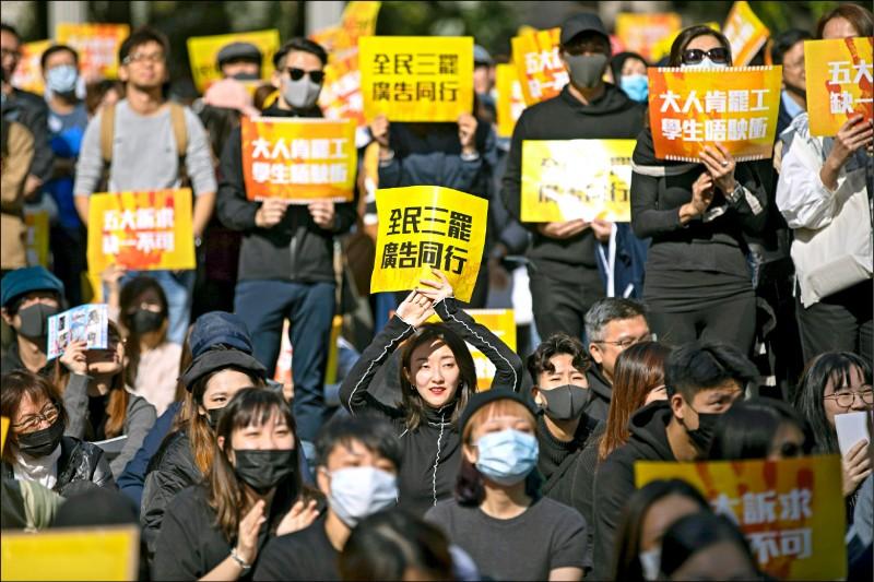 香港逾千名廣告界人士2日在中環遮打花園舉行罷工集會,與會者手持「全民三罷、廣告同行」等標語,號召透過罷工施壓港府回應五大訴求。(歐新社)