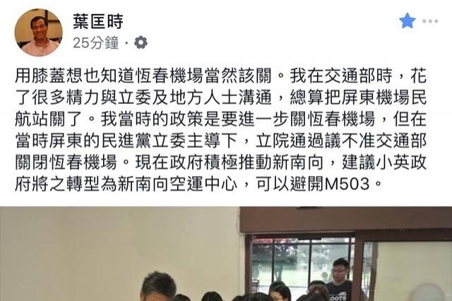 葉匡時去年也曾發言批評恆春機場。(記者蔡宗憲翻攝)