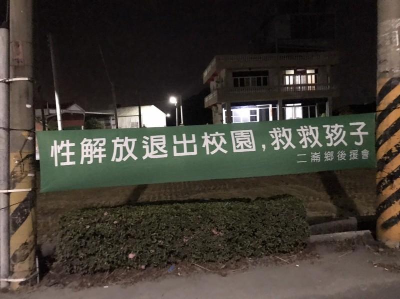 國民黨立委候選人謝淑亞二崙後援會懸掛布條,引進藍綠激烈攻防。(民進黨雲林縣黨部提供)