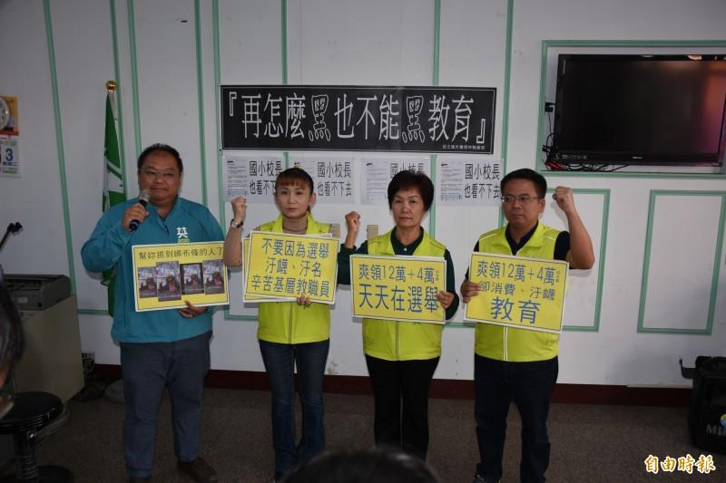 民進黨議會黨團抨擊國民黨用假消息抹黑教育。(記者林國賢攝)