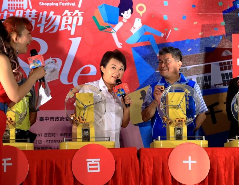 台中市政府今年首度舉辦台中購物節,消費可抽大獎,明年將繼續辦理。(圖由台中市政府提供)
