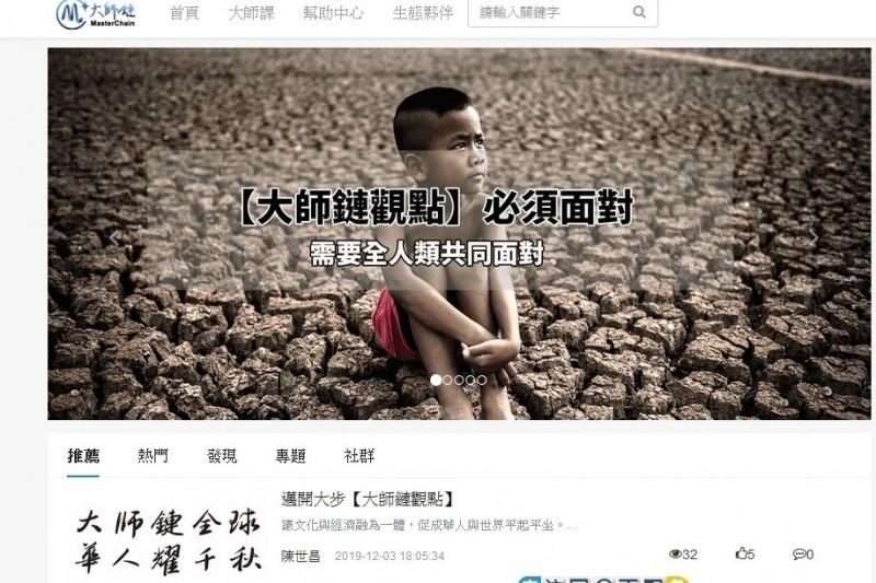 網路平台「大師鏈」明天將宣布落地北京 。(圖擷取自「大師鏈」)