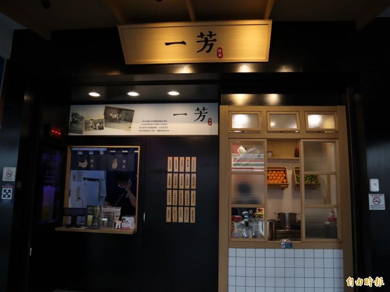 一芳水果茶虎尾中正店今(3)日PO上一張在店門口鞠躬的照片,宣布熄燈。(資料照)