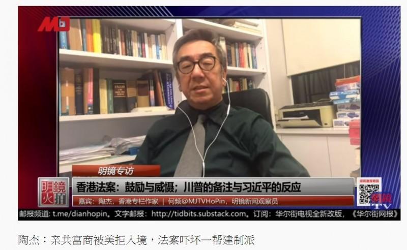 香港作家陶傑爆料,香港一親共富商私人飛機抵美被拒入境。(圖擷取自YouTube畫面)