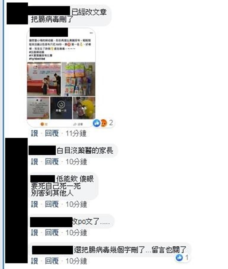事後有網友追蹤第一篇貼文發現已被刪除。(翻攝爆怨公社)
