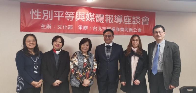 文化部於今(3)日委託台北市報業商業同業公會舉辦「性別平等與媒體報導」座談會。(圖由台北市報業公會提供)