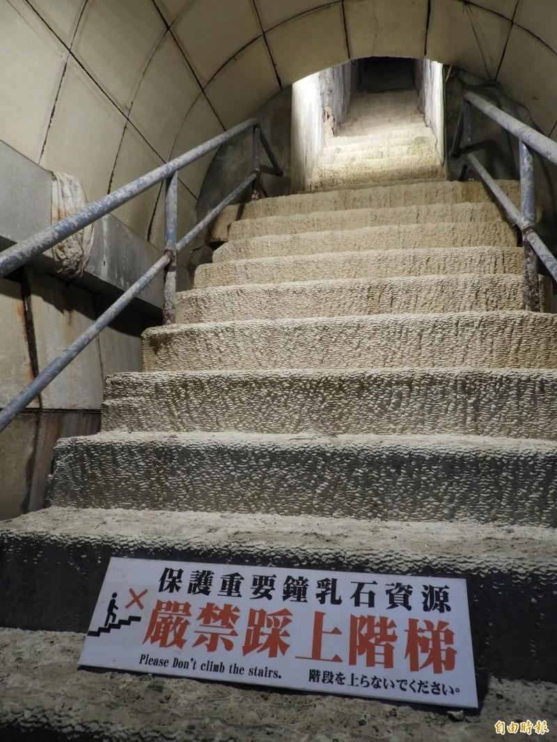 「鼓山洞」內的階梯都已鐘乳石化,為避免遭損壞,禁止參觀民眾攀登。(記者葛祐豪攝)