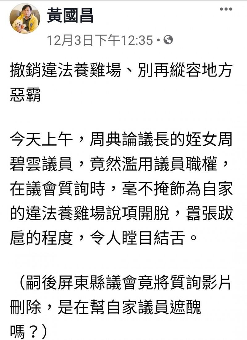 黃國昌在臉書質疑屏東縣議會為自家議員遮醜,屏東縣議會為此控告黃國昌誹謗。(取自黃國昌臉書)