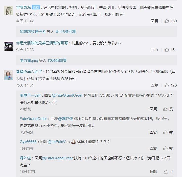 挺華為和不挺華為的中國網友在評論區開始牆內互鬥。(翻攝自微博)
