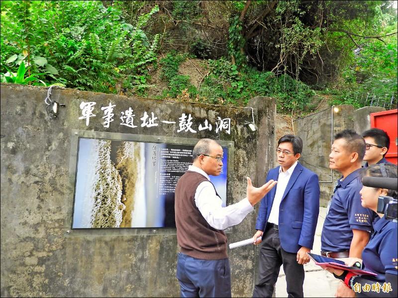 副市長葉匡時(左)參觀第一處開放的軍事景點「鼓山洞」,坦言洞內空空蕩蕩,沒有吸引力。(記者葛祐豪攝)