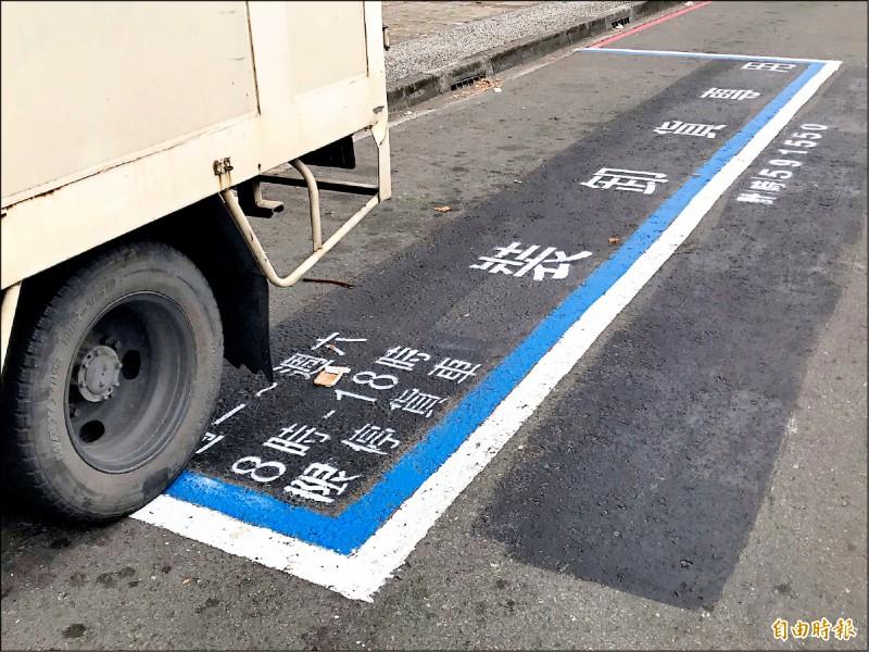 全市貨車裝卸停車格開放週日停一般汽車,大增七百三十個公共停車位。(記者黃良傑攝)
