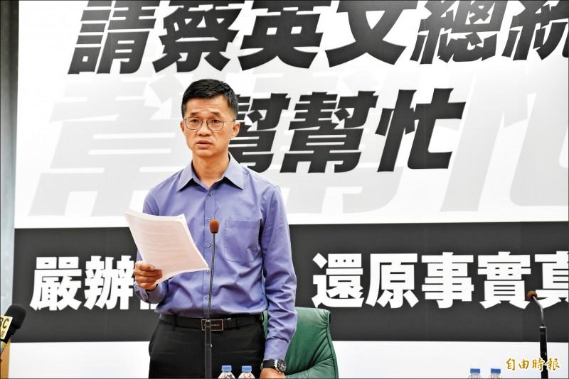 李佳芬胞弟李明哲昨天召開記者會,請蔡英文總統幫忙嚴辦假新聞,還他父親清白。(記者黃淑莉攝)