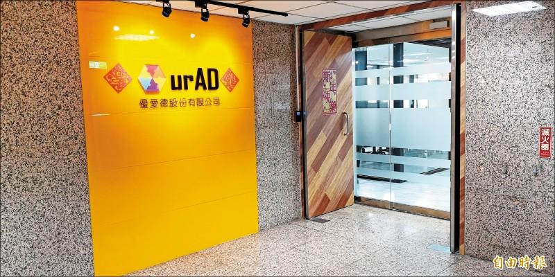 經營網路行銷及投放廣告業務的「優愛德」公司,位於台北市八德路三段。(記者黃捷攝)
