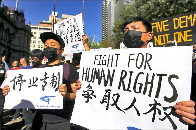 澳洲支持香港民主抗爭的示威者,九月間在雪梨集會聲援香港。(歐新社檔案照)