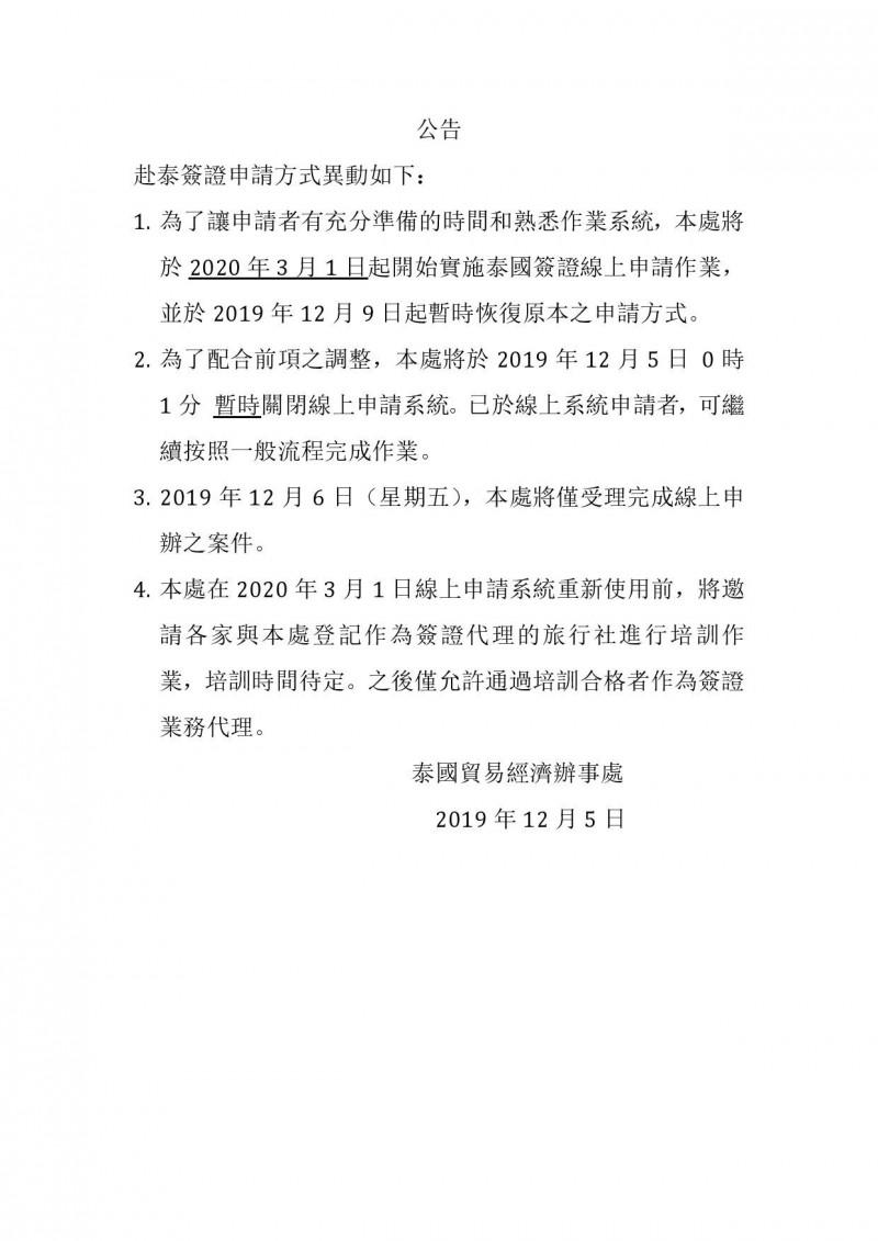 泰國貿易經濟辦事處今天公告簽證線上系統暫緩實施。(取自泰辦臉書)