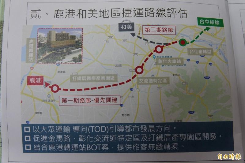 鹿港、和美捷運線的初步規劃的路線圖。(記者劉曉欣攝)