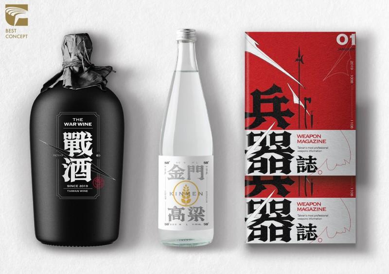 36歲設計師林廷翰為了療癒自我,將日本動漫的「熱血、熱情」融入中國的兵器,創造出全新字體概念「兵體」,獲金點概念設計獎的年度最佳設計(傳達設計類)肯定,他認為字體呈現出權威、震撼感,可用在烈酒、辛辣食物、電影海報等。(台灣創意設計中心提供)