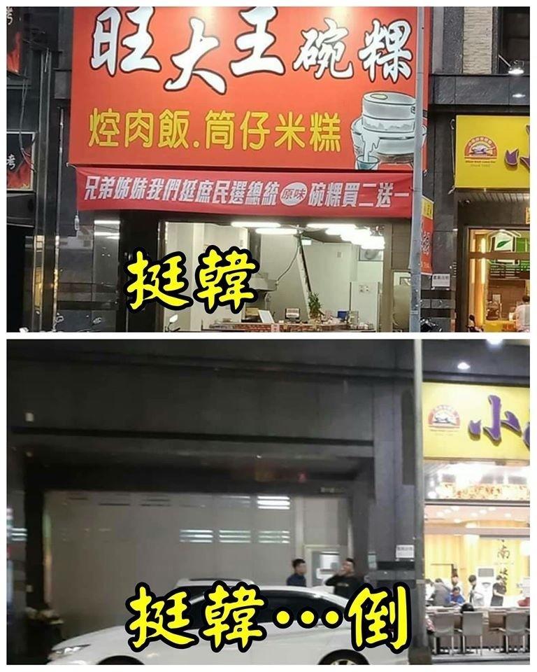 等不到發大財,挺韓碗粿店收攤。(取自臉書粉專「只是堵藍」)